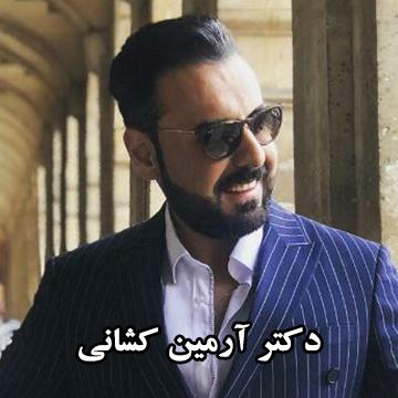 دکتر آرمین کشانی