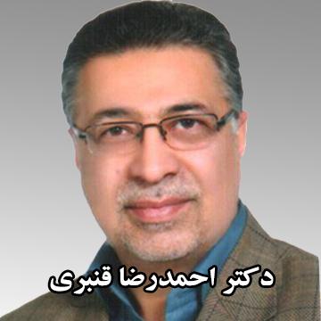 دکتر احمدرضا قنبری ۲