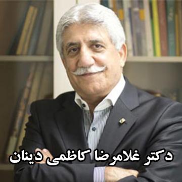 دکتر غلامرضا کاظمی دینان