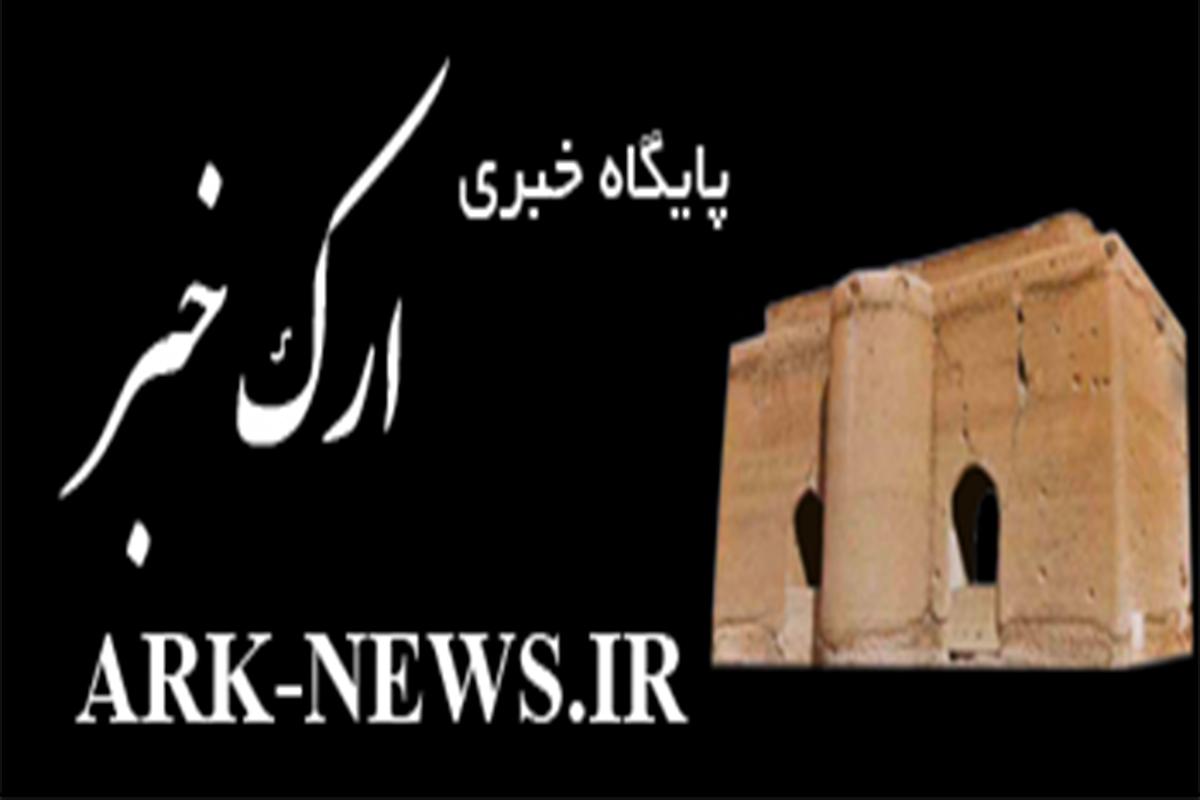 پایگاه خبری ارگ خبر