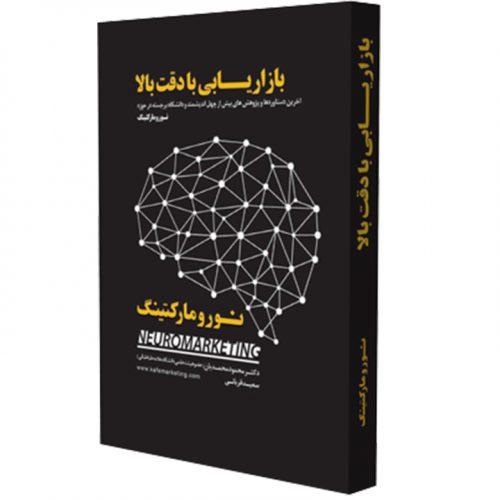 کتاب بازاریابی با دقت بالا نورومارکتینگ - محصولات - موسسه آموزش عالی آزاد فن آوران حکیم