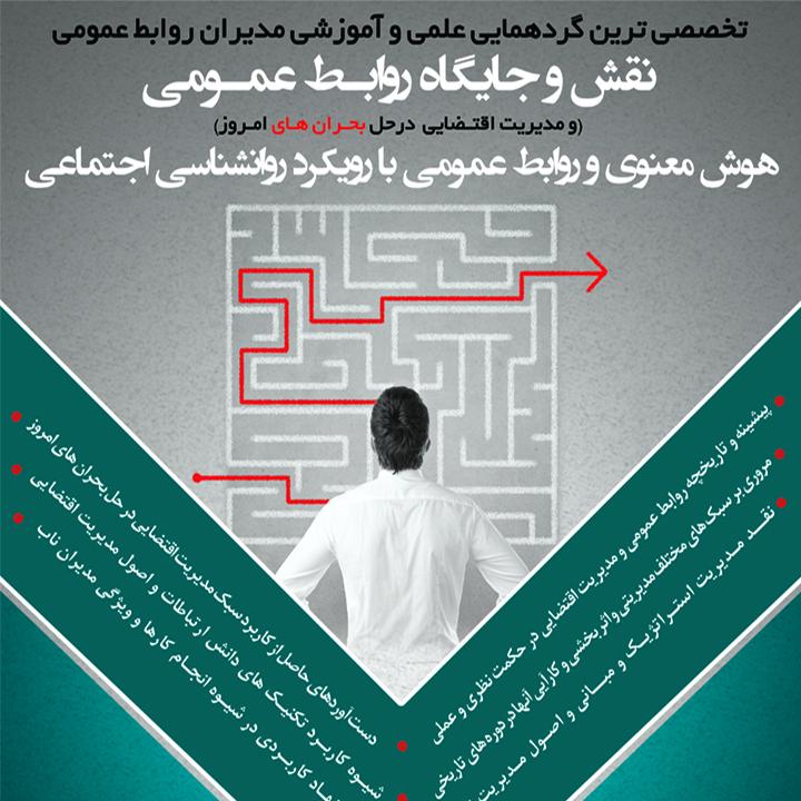 پوستر کالا روابط عمومی