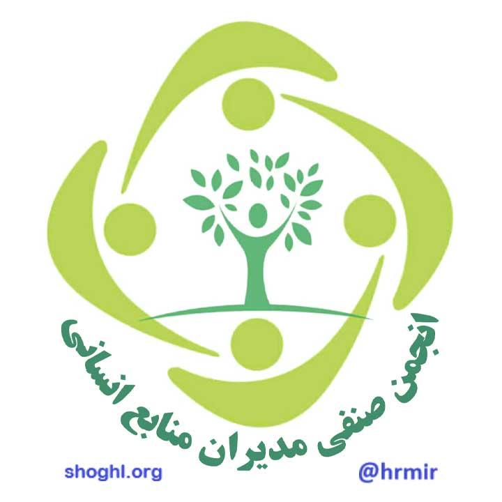 انجمن-صنفی-مدیران-منابع-انسانی