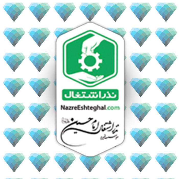 خیریه نذر اشتغال امام حسین (ع) - چهارمین گردهمایی مدیران الماسی