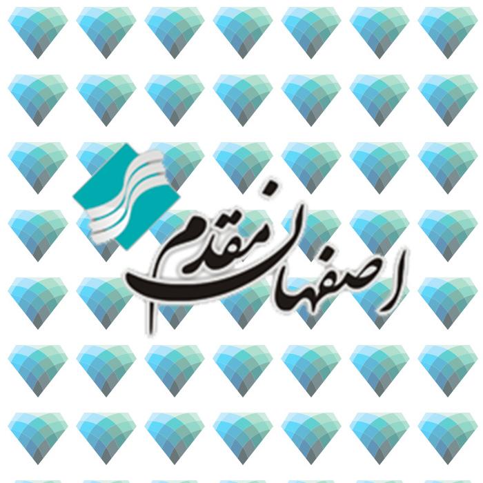 هلدینگ اصفهان مقدم - چهارمین گردهمایی مدیران الماسی