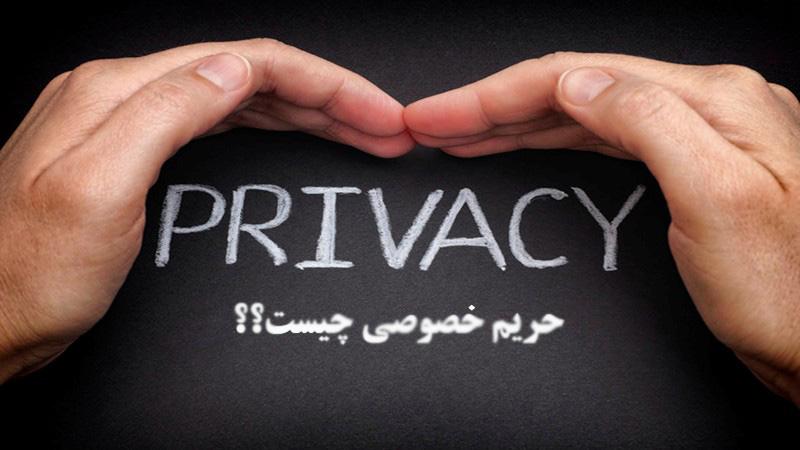 مقاله – آیا همسرتان باید همه چیزرا به شما بگوید وهیچ رازی نداشته باشد؟ -حریم خصوصی چیست - روابط زناشوئی