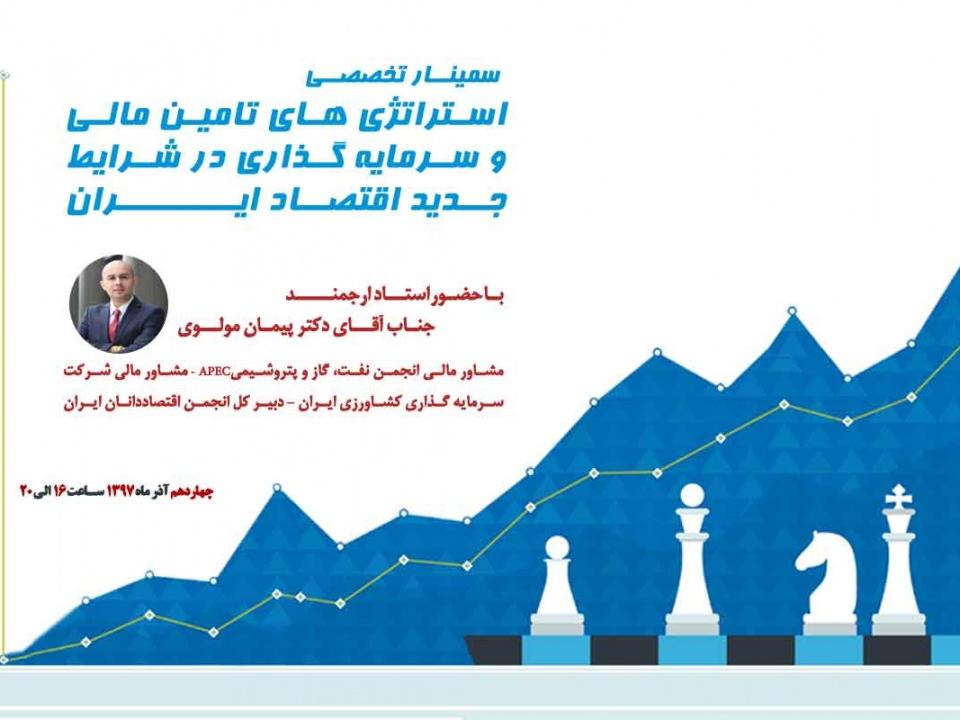 سمینار تخصصی استراتژیهای تامین مالی و سرمایهگذاری در شرایط جدید اقتصاد ایران - حسابداری فن آوران حکیم