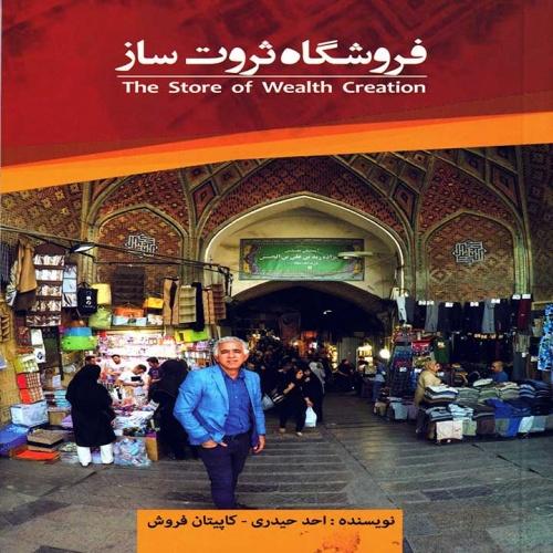 فروشگاه ثروت ساز- احد حیدری - کاپیتان فروش - کتاب - فن آوران حکیم
