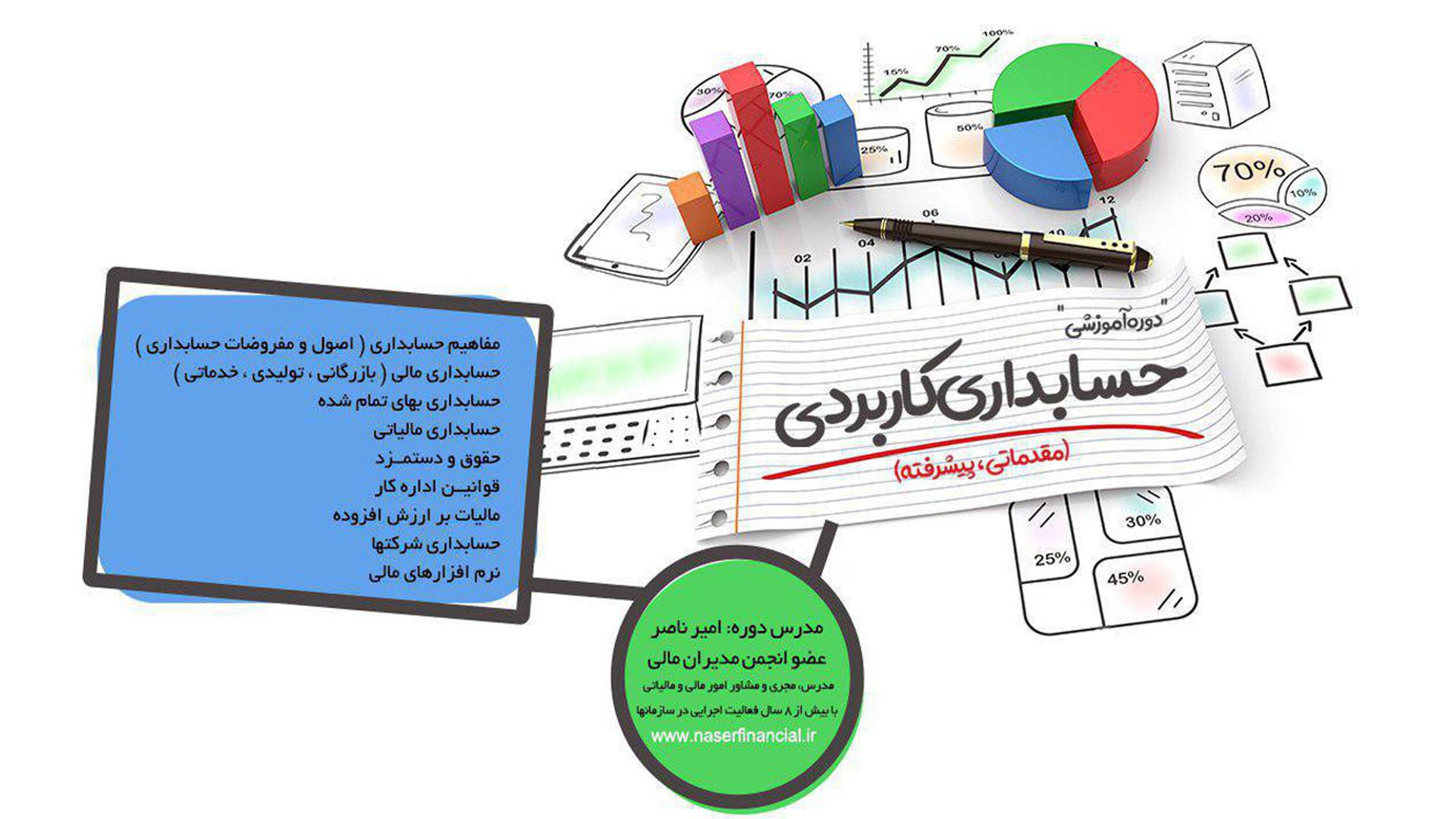 دوره آموزشی حسابداری کاربردی