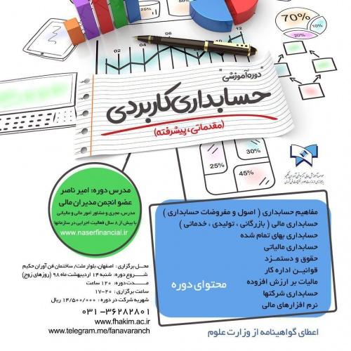 ثبت نام حسابداری کاربردی (دوره آموزشی)