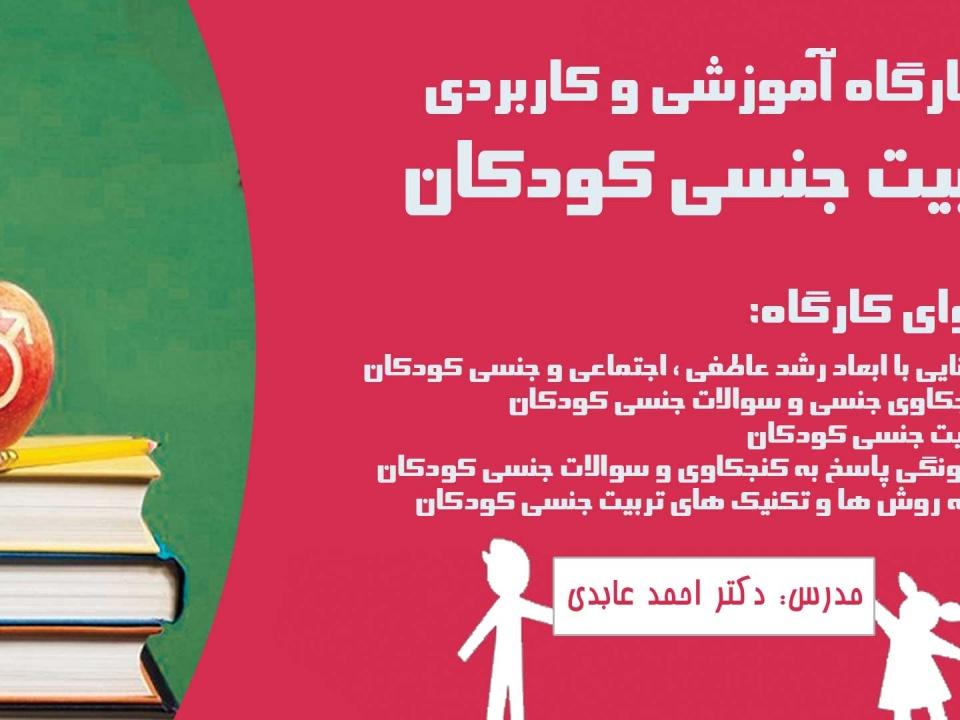 کارگاه آموزشی تربیت جنسی کودکان - دپارتمان روانشناسی کودک - دکتر احمد عابدی