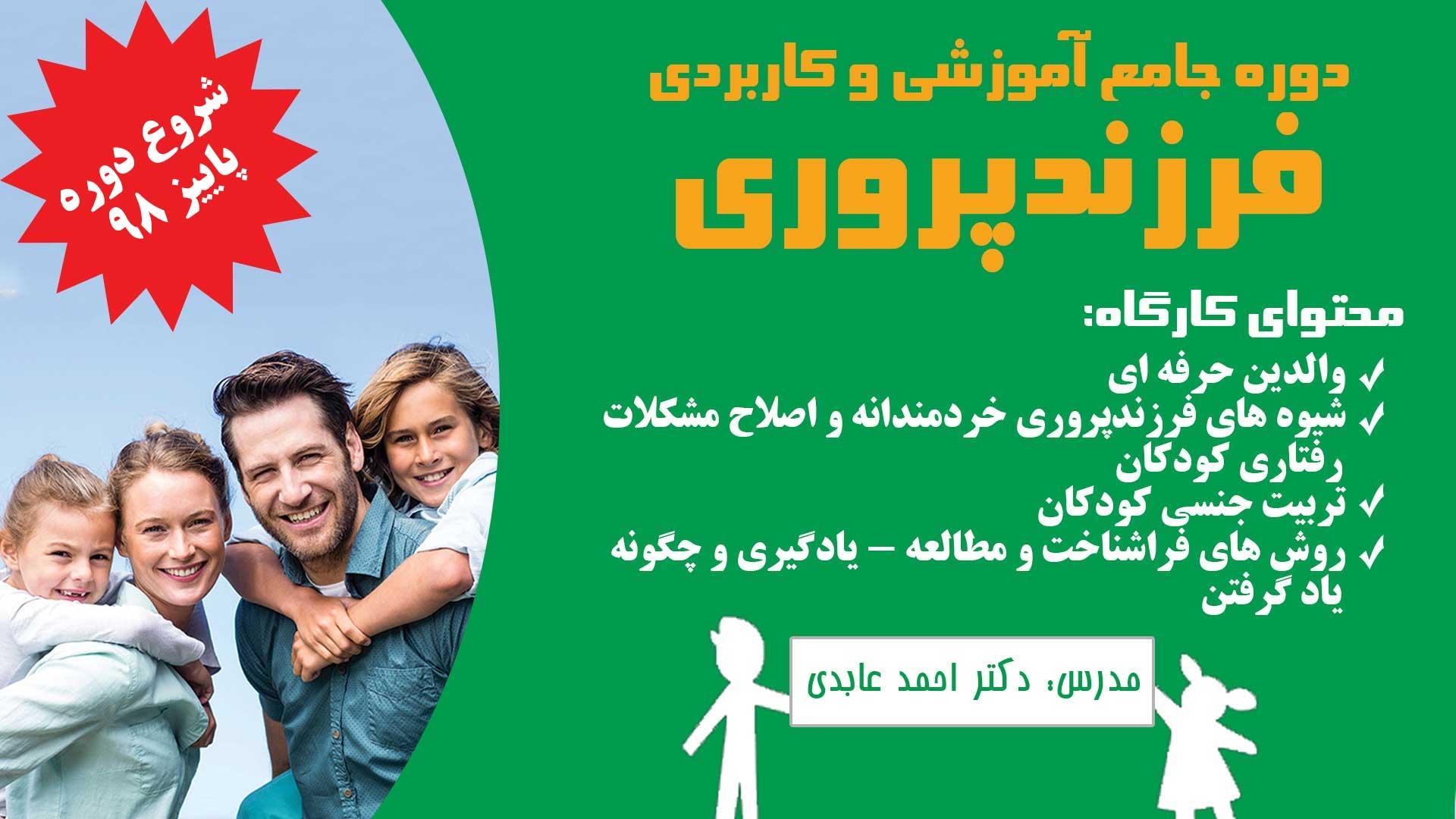 دوره جامع آموزشی و کاربردی فرزندپروری- دکتر احمد عابدی - دپارتمان روانشناسی کودک