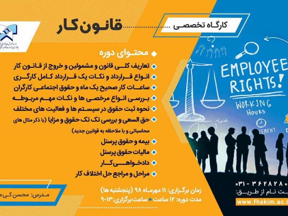 دوره آموزشی قانون کار با رویکرد مالی