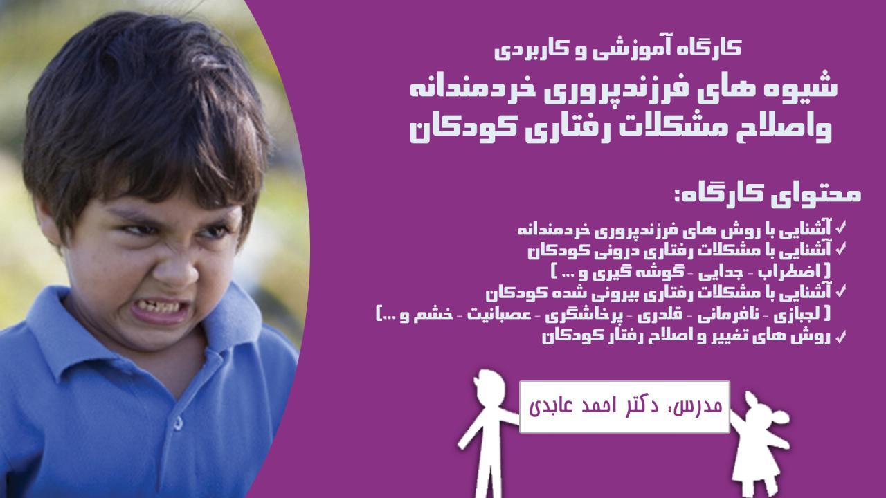شیوه های فرزندپروری خردمندانه واصلاح مشکلات رفتاری کودکان - دکتر احمد عابدی - دپارتمان روانشناسی