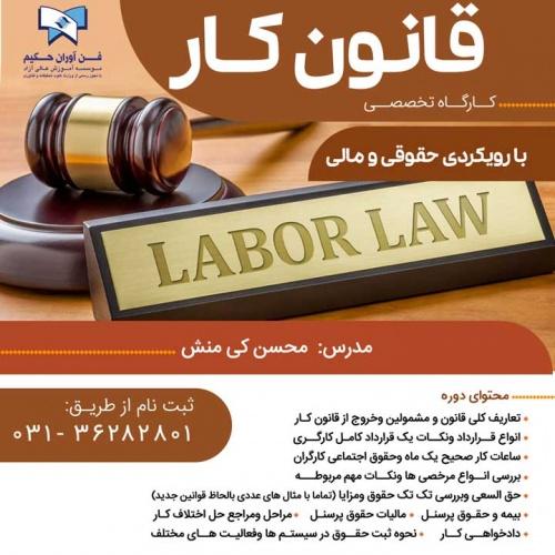 قانون کار (دوره آموزشی)