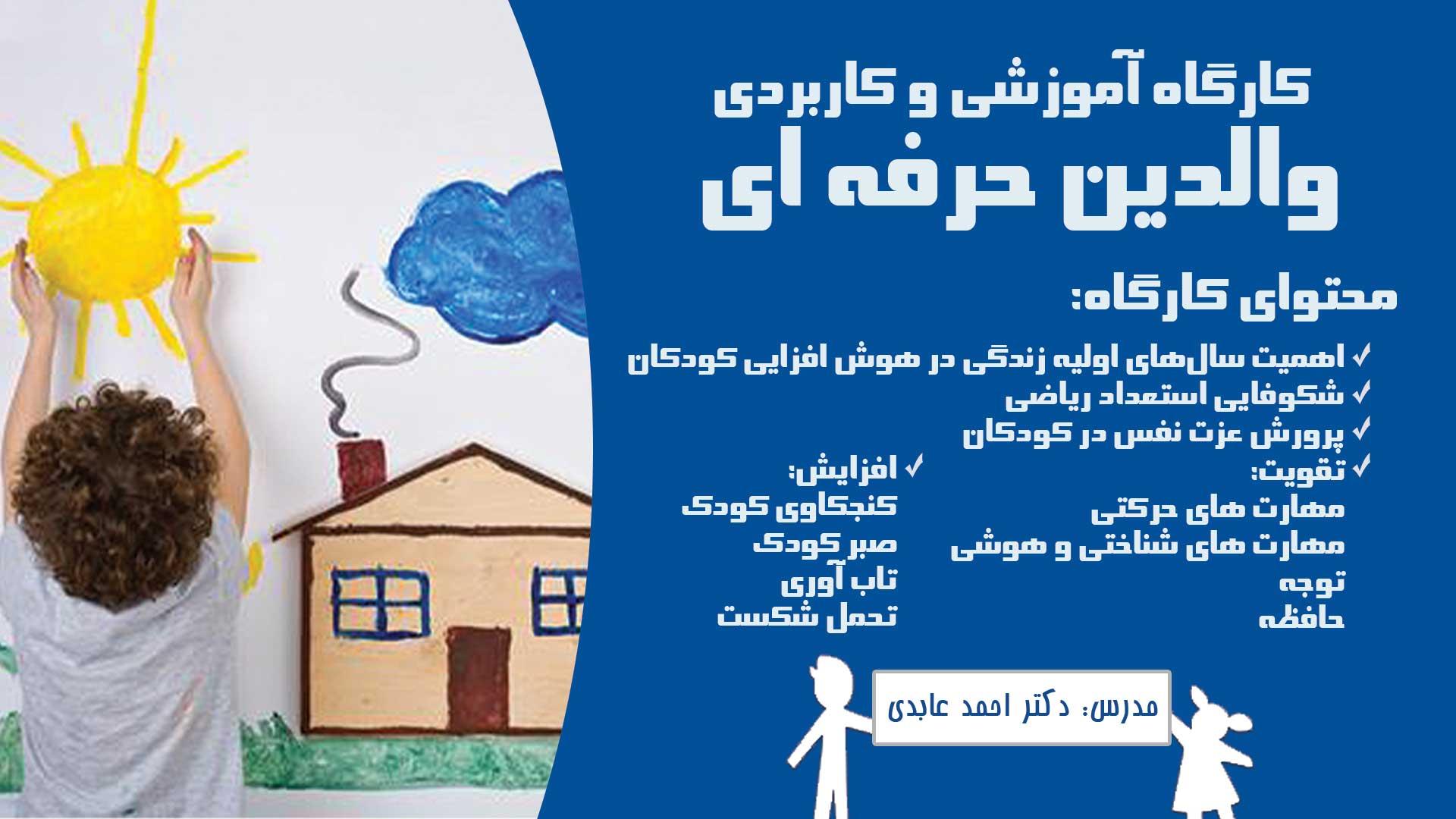 دوره آموزشی و کاربردی والدین حرفه ای - دکتر احمد عابدی - دپارتمان روانشناسی فن آوران حکیم