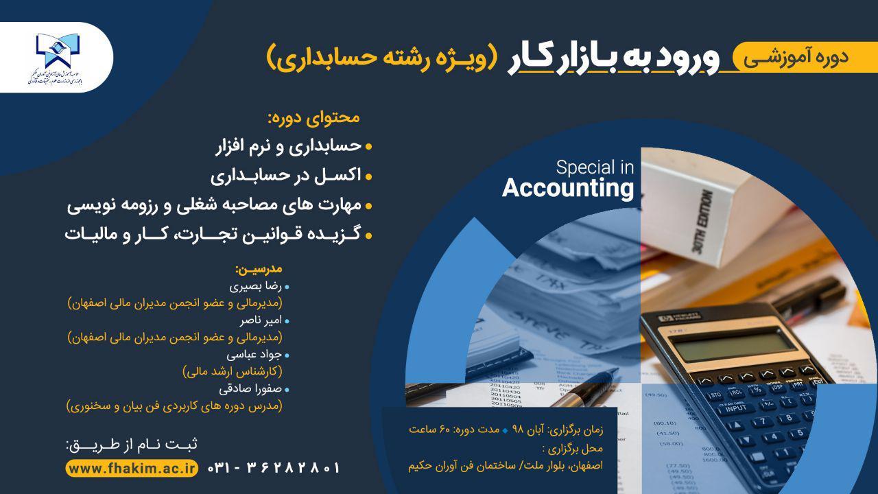 دوره آموزشی ورود به بازار کار ویژه رشته حسابداری - دپارتمان حسابداری فن آوران حکیم