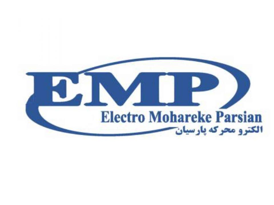 شرکت الکترو محرکه پارسیان - آگهی استخدام