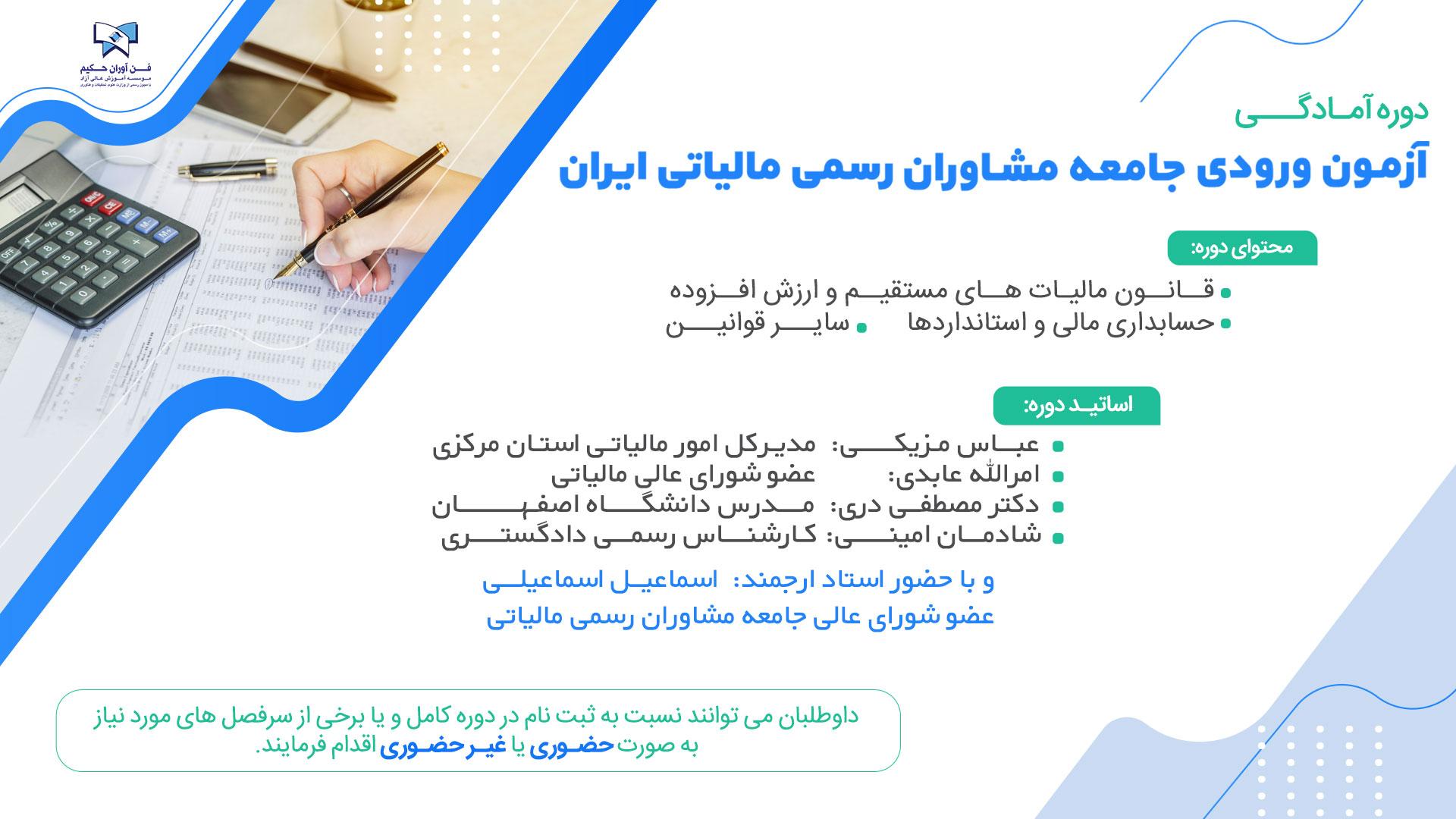 آزمون ورودی جامعه مشاوران رسمی مالیاتی ایران (دوره آموزشی) - دپارتمان حسابداری