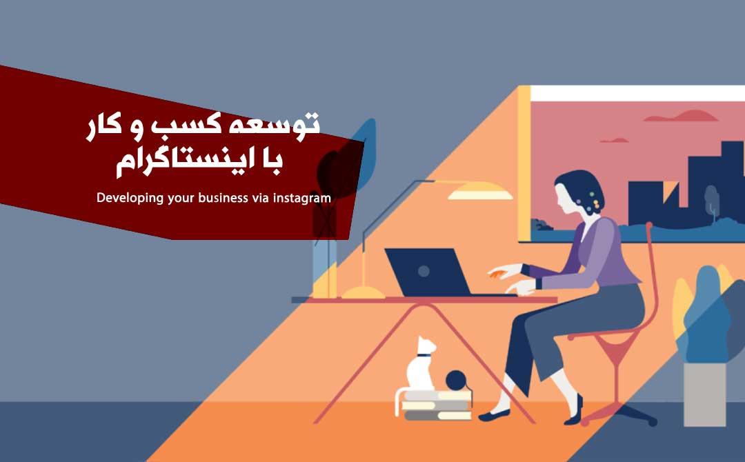 توسعه کسب و کار با اینستاگرام
