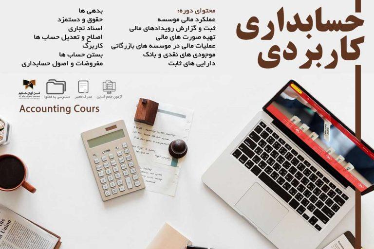 دوره حسابداری کاربردی آموزش حسابداری