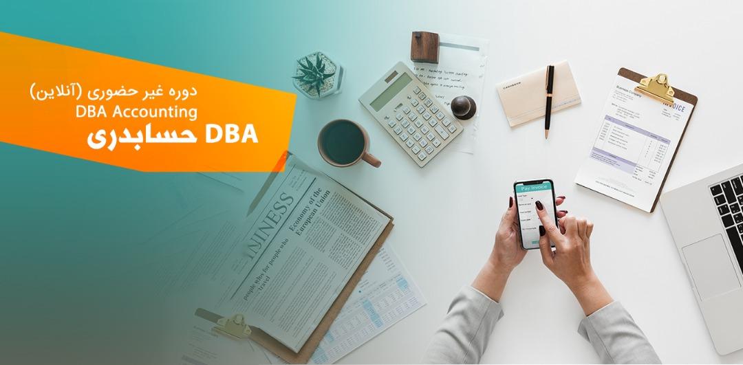 دوره DBA حسابداری