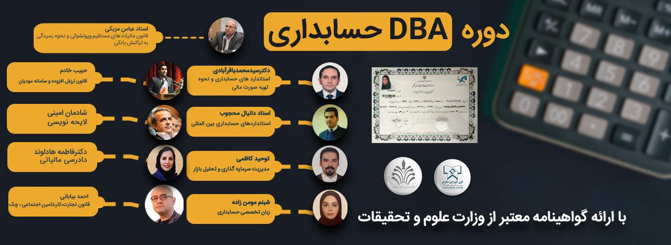 دوره عالی DBA حسابداری   DBA Accounting