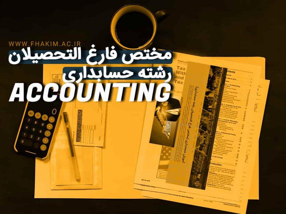 آموزش حسابداری (مختص فارغ التحصیلان رشته حسابداری)