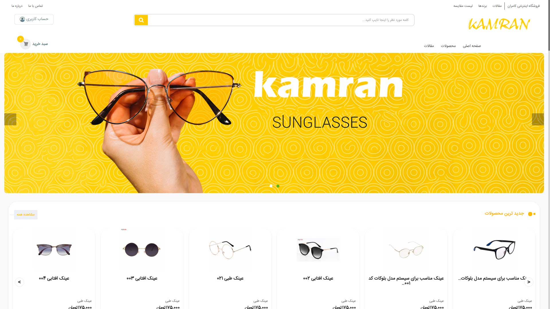 عینک کامران