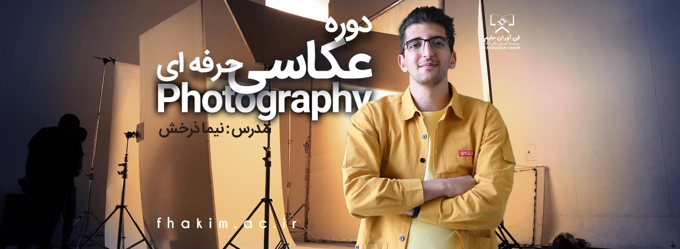 دوره آموزشی عکاسی